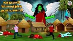 Watch Latest Children Tamil Nursery Horror Story 'கந்தவாலி கிராமத்தின் சூனியக்காரி - The Witch Of The Khandawali Village' for Kids - Check Out Children's Nursery Stories, Baby Songs, Fairy Tales In Tamil