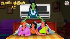 Watch Latest Children Tamil Nursery Horror Story 'சூனியத்தின் AC - The AC Of The Witch' for Kids - Check Out Children's Nursery Stories, Baby Songs, Fairy Tales In Tamil