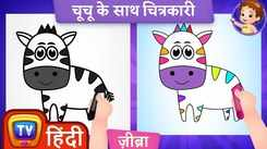 Watch Latest Children Hindi Nursery Rhyme 'How To Draw A Zebra' for Kids - Check out Fun Kids Nursery Rhymes And Baby Songs In Hindi