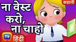 Watch Latest Children Hindi Nursery Story 'Waste Not, Want Not' for Kids - Check out Fun Kids Nursery Rhymes And Baby Songs In Hindi