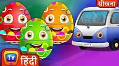 Watch Latest Children Hindi Nursery Story 'Passenger Vehicles Magical Eggs' for Kids - Check out Fun Kids Nursery Rhymes And Baby Songs In Hindi