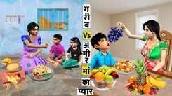 Watch Latest Children Hindi Nursery Story 'Garib Amir Maa Ka Pyaar' for Kids - Check out Fun Kids Nursery Rhymes And Baby Songs In Hindi