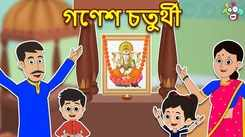 Watch Latest Children Bengali Nursery Story 'Ganesh Chaturthi' for Kids - Check out Fun Kids Nursery Rhymes And Baby Songs In Bengali