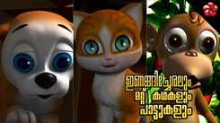 Check Out Popular Kids Song and Malayalam Nursery Story 'Adaptability Kathu' Jukebox for Kids - Check out Children's Nursery Rhymes, Baby Songs and Fairy Tales In Malayalam