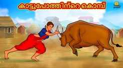 Check Out Popular Kids Song and Malayalam Nursery Story 'The Horn of The Wild Buffalo' for Kids - Check out Children's Nursery Rhymes, Baby Songs and Fairy Tales In Malayalam
