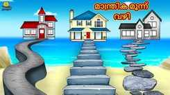 Check Out Popular Kids Song and Malayalam Nursery Story 'The Magical Three Way' for Kids - Check out Children's Nursery Rhymes, Baby Songs and Fairy Tales In Malayalam