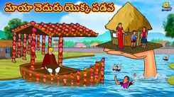 Check Out Popular Kids Song and Telugu Nursery Story 'The Magical Bamboo Boat' for Kids - Check out Children's Nursery Rhymes, Baby Songs, Fairy Tales In Telugu