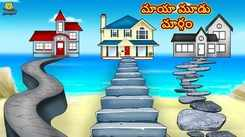 Check Out Popular Kids Song and Telugu Nursery Story 'The Magical Three Way' for Kids - Check out Children's Nursery Rhymes, Baby Songs, Fairy Tales In Telugu