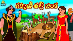 Check Out Popular Kids Song and Telugu Nursery Story 'The Pregnant Mother Deer' for Kids - Check out Children's Nursery Rhymes, Baby Songs, Fairy Tales In Telugu