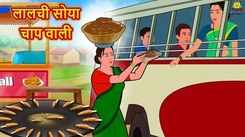 Watch Latest Children Hindi Nursery Story 'Lalchi Soya Chaap Wali' for Kids - Check out Fun Kids Nursery Rhymes And Baby Songs In Hindi