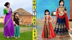 Popular Children Hindi Nursery Story 'Garib Vs Amir Ka Lehanga' for Kids - Check out Fun Kids Nursery Rhymes And Baby Songs In Hindi