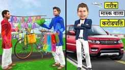 Popular Children Hindi Nursery Story 'Garib Mask Wala Crorepati' for Kids - Check out Fun Kids Nursery Rhymes And Baby Songs In Hindi