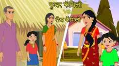 Watch Popular Children Story In Marathi 'Poor Family Vs Rich Family' for Kids - Check out Fun Kids Nursery Rhymes And Baby Songs In Marathi