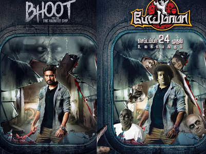 Netizens troll Tamil film for lifting poster
