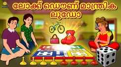 Watch Popular Children Malayalam Nursery Story 'Lockdown Magical Ludo' for Kids - Check out Fun Kids Nursery Rhymes And Baby Songs In Malayalam