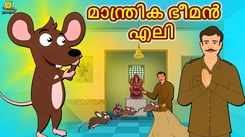 Watch Popular Children Malayalam Nursery Story 'The Magical Giant Mouse' for Kids - Check out Fun Kids Nursery Rhymes And Baby Songs In Malayalam