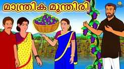 Watch Popular Children Malayalam Nursery Story 'The Magical Grapes' for Kids - Check out Fun Kids Nursery Rhymes And Baby Songs In Malayalam