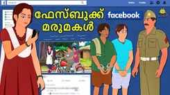 Watch Popular Children Malayalam Nursery Story 'Facebook Daughter in Law' for Kids - Check out Fun Kids Nursery Rhymes And Baby Songs In Malayalam