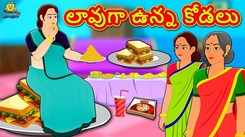 Watch Popular Children Telugu Nursery Story 'The Fat Daughter in Law' for Kids - Check out Fun Kids Nursery Rhymes And Baby Songs In Telugu