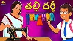 Watch Popular Children Telugu Nursery Story 'The Mother Tailor' for Kids - Check out Fun Kids Nursery Rhymes And Baby Songs In Telugu
