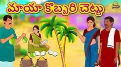 Watch Popular Children Telugu Nursery Story 'The Magical Coconut Tree' for Kids - Check out Fun Kids Nursery Rhymes And Baby Songs In Telugu