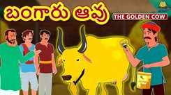 Watch Popular Children Telugu Nursery Story 'The Golden Cow' for Kids - Check out Fun Kids Nursery Rhymes And Baby Songs In Telugu