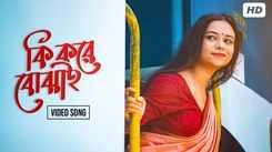 Watch New Bengali Song Music Video  - 'Ki Kore Bojhai' Sung By Mohasweta Chakroborty