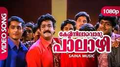 Watch Popular Malayalam Song Music Video 'Keli Nilavoru Palazhi' From Movie 'Life is Beautiful' Starring Mohanlal