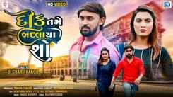 Watch Latest Gujarati Song Music Video - 'Diku Tame Badlaya Sho' Sung By Bechar Thakor