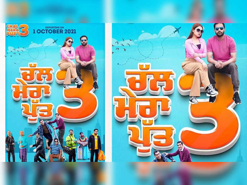Trailer of Amrinder Gill's 'Chal Mera Putt 3' to release soon