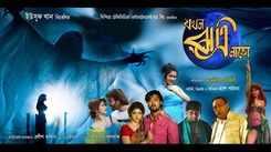 Jokhon Ratri Name - Official Trailer