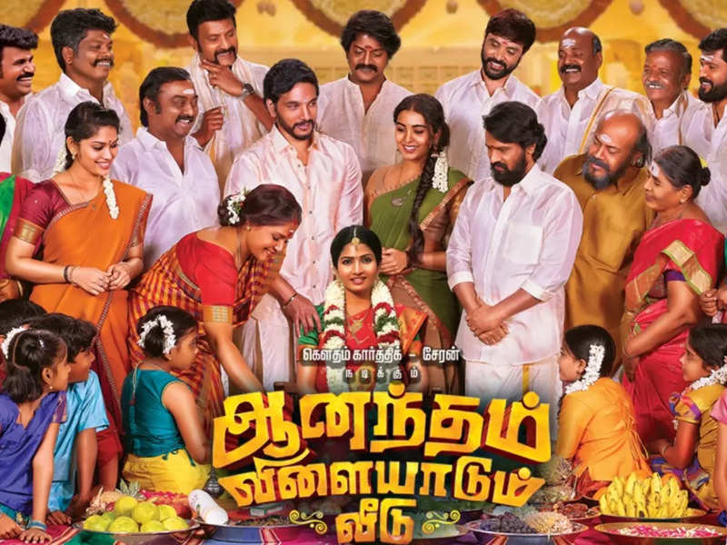 Gautham Karthik's Anandham Vilayadum Veedu teaser