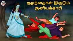 Watch Latest Children Tamil Nursery Horror Story 'குழந்தைகள் திருடும் சூனியக்காரி - The Child Stealing Witch' for Kids - Check Out Children's Nursery Stories, Baby Songs, Fairy Tales In Tamil