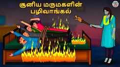 Watch Latest Children Tamil Nursery Horror Story 'சூனிய மருமகளின் பழிவாங்கல் - The Revenge Of Witch Daughter In Law' for Kids - Check Out Children's Nursery Stories, Baby Songs, Fairy Tales In Tamil