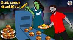 Watch Latest Children Tamil Nursery Horror Story 'பேய் பர்கர் இயந்திரம் - The Haunted Burger Machine' for Kids - Check Out Children's Nursery Stories, Baby Songs, Fairy Tales In Tamil