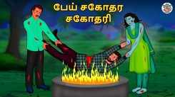 Watch Latest Children Tamil Nursery Horror Story 'பேய் சகோதர சகோதரி - The Ghost Brother Sister' for Kids - Check Out Children's Nursery Stories, Baby Songs, Fairy Tales In Tamil