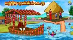 Check Out Latest Kids Tamil Nursery Story 'மந்திர மூங்கில் படகு - The Magical Bamboo Boat' for Kids - Watch Children's Nursery Stories, Baby Songs, Fairy Tales In Tamil