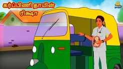Check Out Latest Kids Tamil Nursery Story 'கர்ப்பிணி தாயின் ரிக்ஷா - The Pregnant Mother's Rickshaw' for Kids - Watch Children's Nursery Stories, Baby Songs, Fairy Tales In Tamil