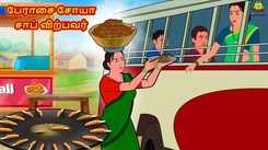 Check Out Latest Kids Tamil Nursery Story 'பேராசை சோயா சாப் விற்பவர் - The Greedy Soya Chaap Seller' for Kids - Watch Children's Nursery Stories, Baby Songs, Fairy Tales In Tamil