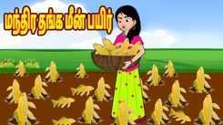 Check Out Latest Kids Tamil Nursery Story 'மந்திர தங்க மீன் பயிர்' for Kids - Watch Children's Nursery Stories, Baby Songs, Fairy Tales In Tamil