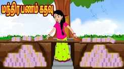 Check Out Latest Kids Tamil Nursery Story 'மந்திர பணம் கதவு' for Kids - Watch Children's Nursery Stories, Baby Songs, Fairy Tales In Tamil