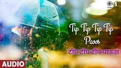 Watch Popular Marathi Song 'Tip Tip Tip Tip Paoos' Sung By Anuradha Paudwal