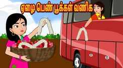 Check Out Latest Kids Tamil Nursery Story 'ஏழை பெண் பூக்கள் வணிக' for Kids - Watch Children's Nursery Stories, Baby Songs, Fairy Tales In Tamil