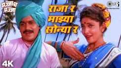 Popular Marathi Song 'Raja Ra Majhya Sonya Ra' Sung By Uttara Kelkar, Vinay Mandke