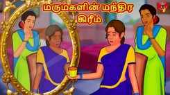 Latest Children Tamil Nursery Story 'மருமகளின் மந்திர கிரீம் - The Daughter In Law's Magical Cream' for Kids - Check Out Children's Nursery Stories, Baby Songs, Fairy Tales In Tamil