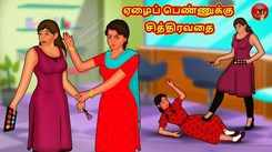 Latest Children Tamil Nursery Story 'ஏழைப் பெண்ணுக்கு சித்திரவதை - The Torture To The Poor Girl' for Kids - Check Out Children's Nursery Stories, Baby Songs, Fairy Tales In Tamil