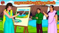 Latest Children Tamil Nursery Story 'மருமகளின் மந்திர ஓவியம் - The Daughter In Law's Magical Painting' for Kids - Check Out Children's Nursery Stories, Baby Songs, Fairy Tales In Tamil