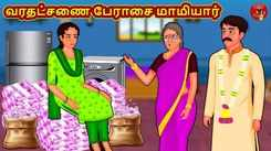 Latest Children Tamil Nursery Story 'வரதட்சணை பேராசை மாமியார்- The Dowry Greedy Mother In Law' for Kids - Check Out Children's Nursery Stories, Baby Songs, Fairy Tales In Tamil