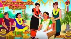 Latest Children Tamil Nursery Story 'விதவை மருமகளின் திருமணம் - The Widow Daughter In Law's Wedding' for Kids - Check Out Children's Nursery Stories, Baby Songs, Fairy Tales In Tamil