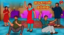 Latest Children Tamil Nursery Story 'குடிகாரன் தந்தை - The Drunker Father' for Kids - Check Out Children's Nursery Stories, Baby Songs, Fairy Tales In Tamil